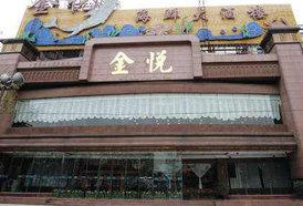 金悦海鲜大酒楼